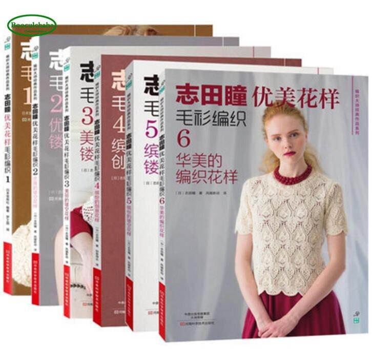 Shida Hitomi knitting book Beautiful pattern sweater weaving textbook Janpanese classic knit book 6pcs