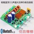 Package post Bluetooth 2.1 power amplifier board high power digital D class 3 channel HIFI super bass fever class