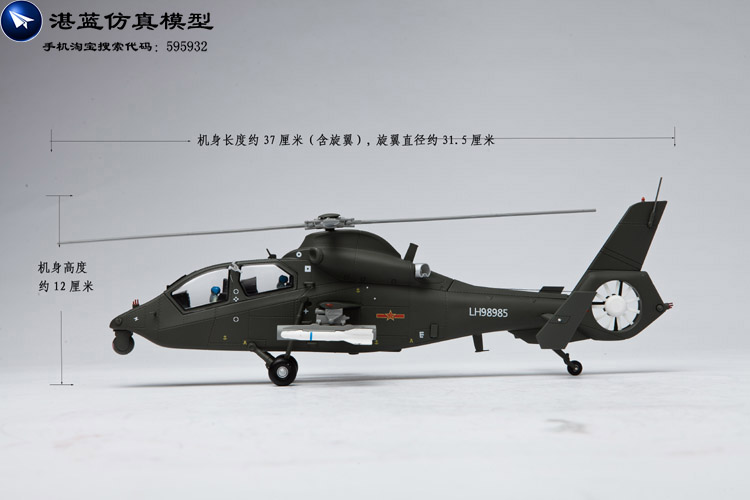 Brand New 1/48 Scale Plane Model Toys Z-19 Black Hurricane Military Helicopter Diecast Metal Plane Model Toy For Collection/Gift планшет digma plane 1601 3g ps1060mg black
