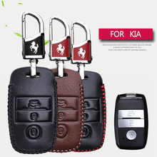Car Key K2 Kia