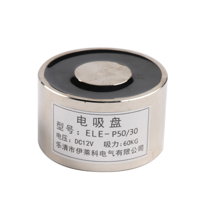 12V DC Electric Lifting Magnet Holding Electromagnet Lift 11W 60Kg Solenoid ELE-P50/30