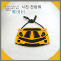2015 Creative Kids Boys messenger bag non-woven yellow car coin purses fashion child bag Gift costumes accessories boys car bags