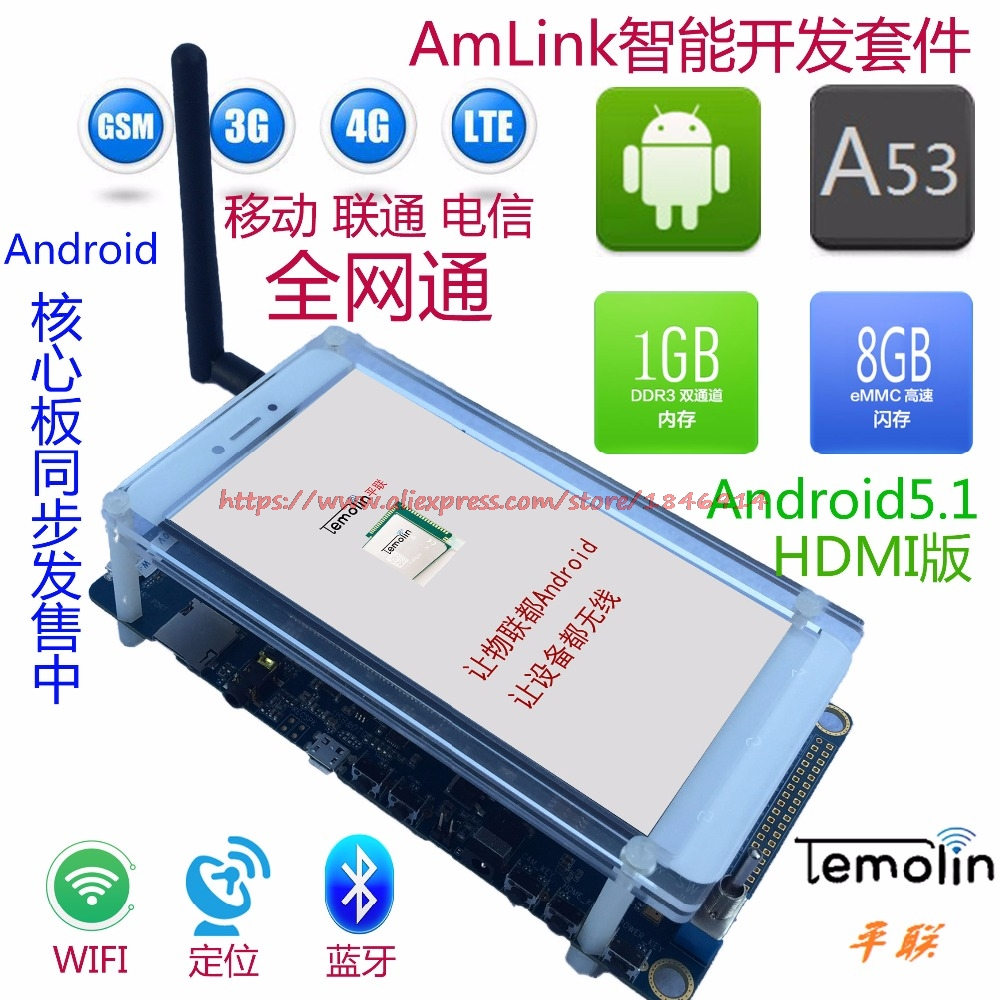 Amlink M100, Wireless 4 Core, 7 Mode ARMA53, Android 2G3G4G LTE, Full CNC MTK6735 Development Board