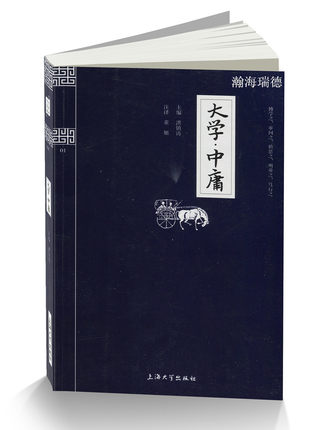 Doctrine Of The Mean The Great Learning Four Books Of Confucian Philosophy / Learn Chinese Culture Books For Children Adult