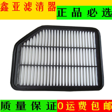 for14 Chery Tiggo 3 gas filter air filter air filter of automobile maintenance accessories
