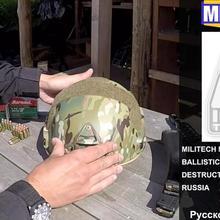 Видео для тестирования- Militech FAST Helmet's detructive Testing Video-представлено IPSC Россия