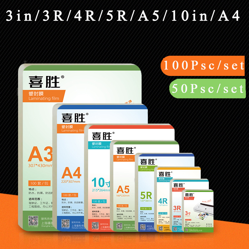 Laminating Film Clear Sheet EVA Bond For Photo Paper Laminating Photo Files Card Picture Lamination Binding 3