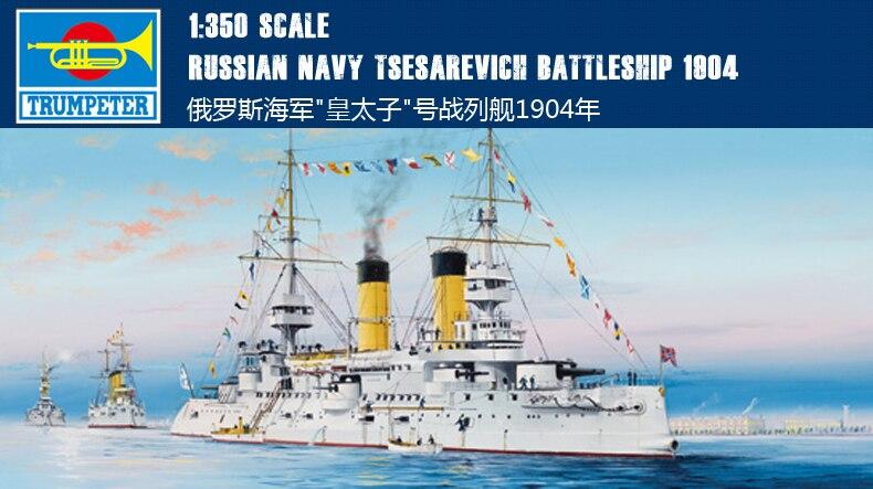 Trumpet 1/350 Russian navy Prince Prince battleship 1904 05338 Assembly model trumpeter ships model 05316 german pocket battleship graf spey