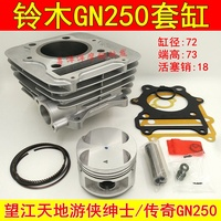 Engine Spare Parts 72mm Motorcycle Cylinder Kit With Piston And 18mm Pin For Suzuki GN250 DR250 GZ250 GN DR GZ 250