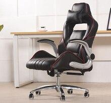 Домашнего офиса сети компьютерный стул стул может заложить босс стул пользовательские кожаное кресло электрический гоночный автомобиль стул стул