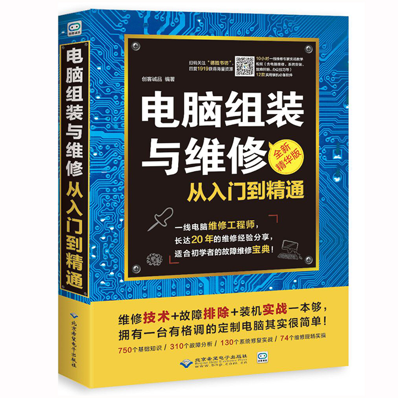 New Chinese Computer Repair Book Computer Assembly And Repair Hardware Technology Basic Troubleshooting Repair Book