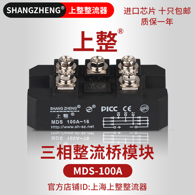 MDS Rectifier 100A Rectifier and Three-phase Rectifier Module brand new original japan niec indah pt200s16a 200a 1200 1600v three phase rectifier module