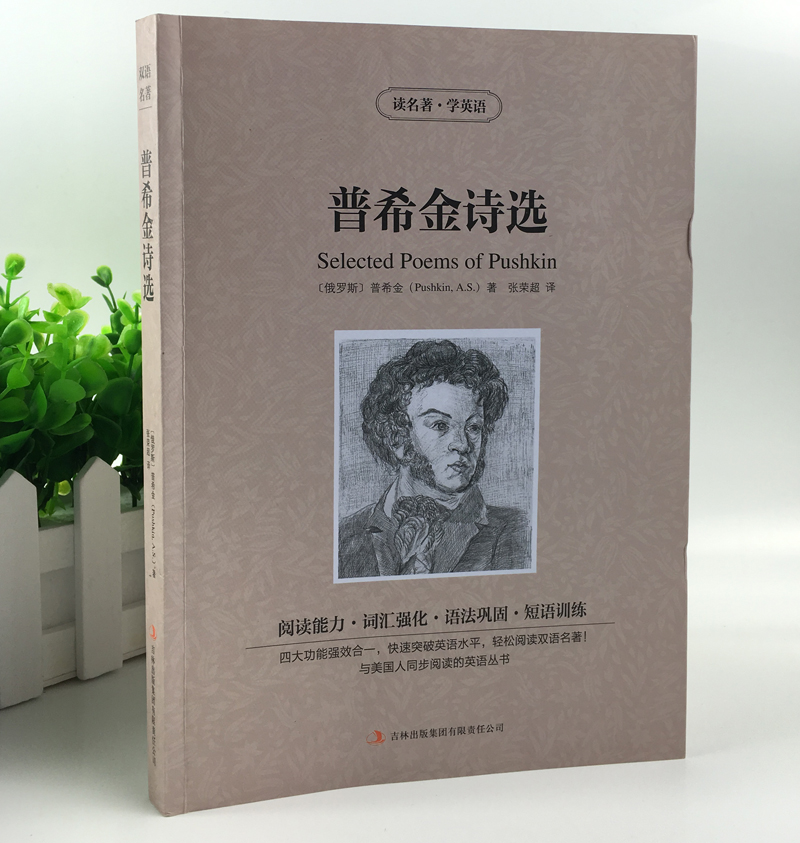 Selected Poems of Pushkin Bilingual Chinese and English world famous novel (Learn Chinese Hanzi Best Book) my day and age selected poems