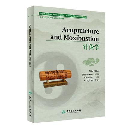 Acupuncture And Moxibustion Zheng JIu Xue In English. By Lixing Lao / Chinese Traditional Pharmaceutical Medicine Book