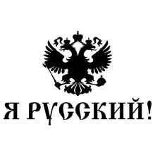 CS-343#15*23.5cm Sticker I AM RUSSIAN V1 funny car sticker and decal silver/black vinyl auto stickers