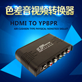 High Quality HDMI to Component YPbPr + R/L Scaler Audio Converter Box V1.3 1080P HDMI Video Audio Converter free shipping