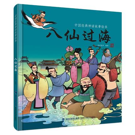 Chinese Classical Fairy Tales Book Ba Xian Guo Hai With Pin Yin And Colorful Pictures Chinese Character Learning Book