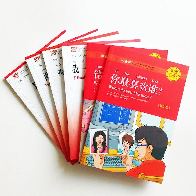 6 livres/jeu série de lecteurs classés brise chinoise niveau 1:300 Collection de niveaux de mots - 2