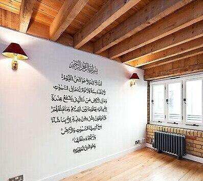 IM001 Islamischen Muslimischen kunst Ayatul Kursi Wandkunst Aufkleber Aufkleber DIY Steuern Dekoration Wandbild Dekor Schlafzimmer Aufkleber