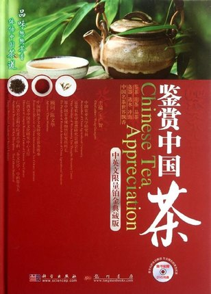 Chinese Tea Appreciate Book food snacks wine book Chinese Culture Books (English and Chinese editiion) 100g chinese wulong da hong pao tea big red robe oolong black cha green food da hong pao health care wuyi dahongpao tea loose te page 8