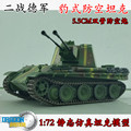 1:72 German Panther 5.5CM twin anti-aircraft tank model Veyron finished model 60593