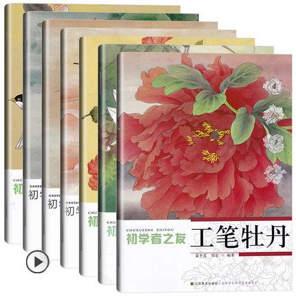 7 Books/set ,chinese Painting Textbook:Chinese Traditional Gongbi Painting Book For Starter Learners , Sketches Book With Color