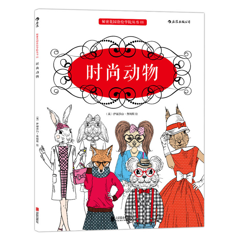Fashion Animal Adult Colouring Books Graffiti Drawing