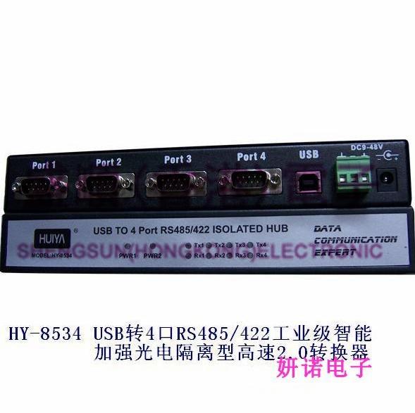 HY-8534 Industrial Grade Enhanced Fully Isolated High-speed USB 2 Turn 4 Port Rs485/422 Hub