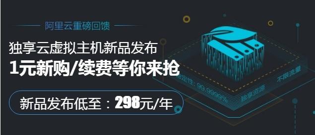 阿里云1元新购/续费独享云虚拟主机活动