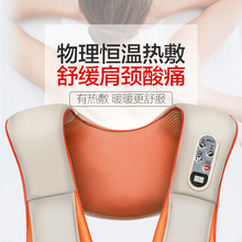 Cervical body massager neck shoulder vibration massage equipment  back vibrating massager shawl