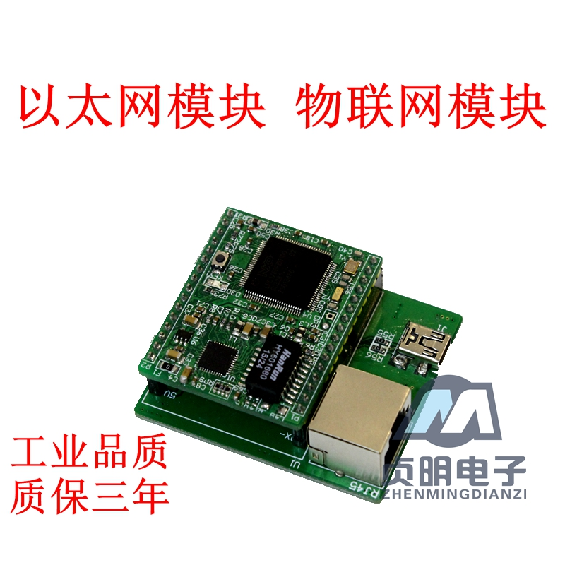 Ethernet module, Ethernet to serial port, cloud module, Internet of things module, industrial Ethernet module цена и фото