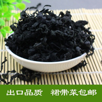 250 Gram droge wakame zeewier kool zee schimmel droog spirulina zeewier kelp tender groente schotel