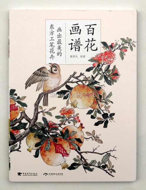 chinese painting book learn to paint flowers for beginners art china