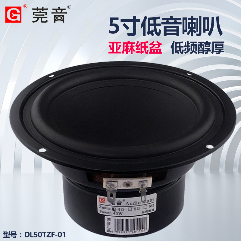 1PCS Audio Labs 5inch Subwoofer Speaker Driver Unit Black PP Cone Shielded Magnetism Bass Speaker 4/8ohm 40W