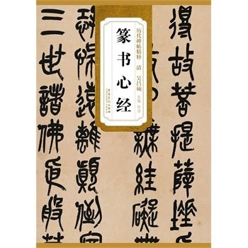 The Heart Sutra By Wu Chang-Shi Chinese Traditonal Brush Calligraphy Copybook For Seal Character Learners