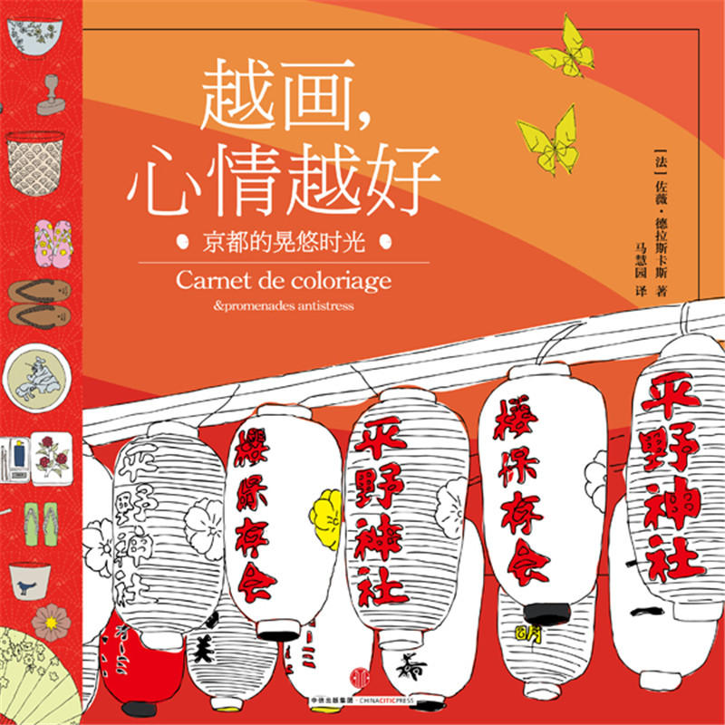 JAPON SECRET OF KYOTO Leisure Time Coloring Book Fashion Antistress Secret Garden Colouring Painting Drawing For Adult Kids In Books From Office