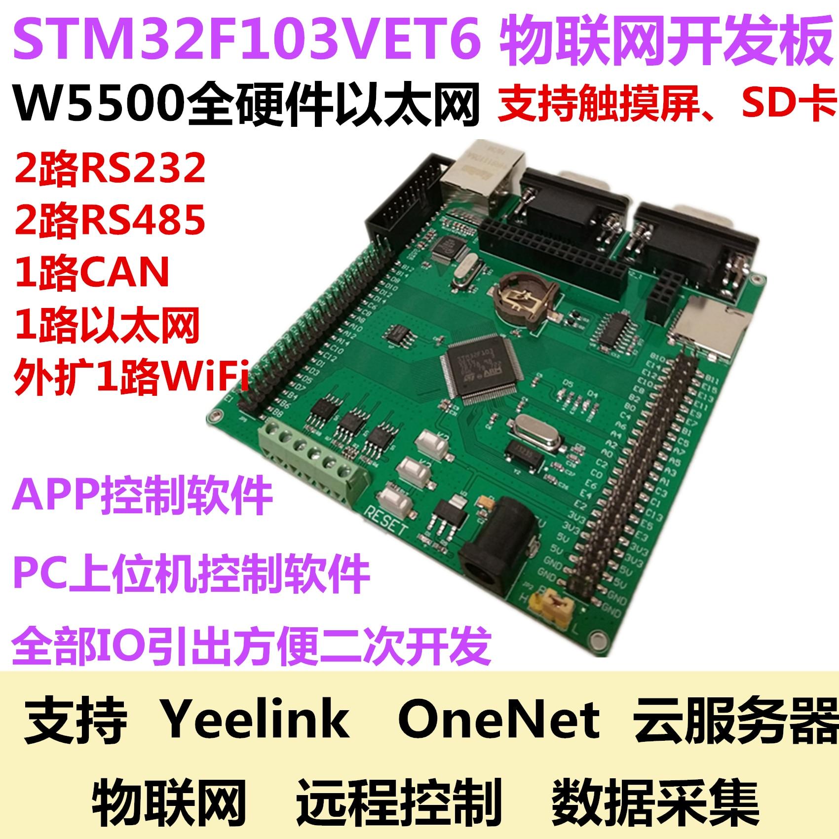 Internet of things STM32 f103vet6 W5500 Ethernet network esp8266 WiFi development board w5500 development board the ethernet module ethernet development board