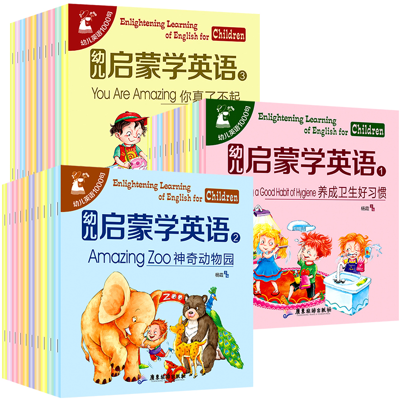 0-3-6 Years Old Kindergarten Baby 30 Books Chinese And English Bilingual Children's English Picture Book Enlightenment Textbook