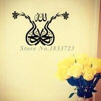 Flower Islamic Calligraphy Wall Decals Home Decor Vinyl Creative Art Design Waterproof Wall Murals Modren