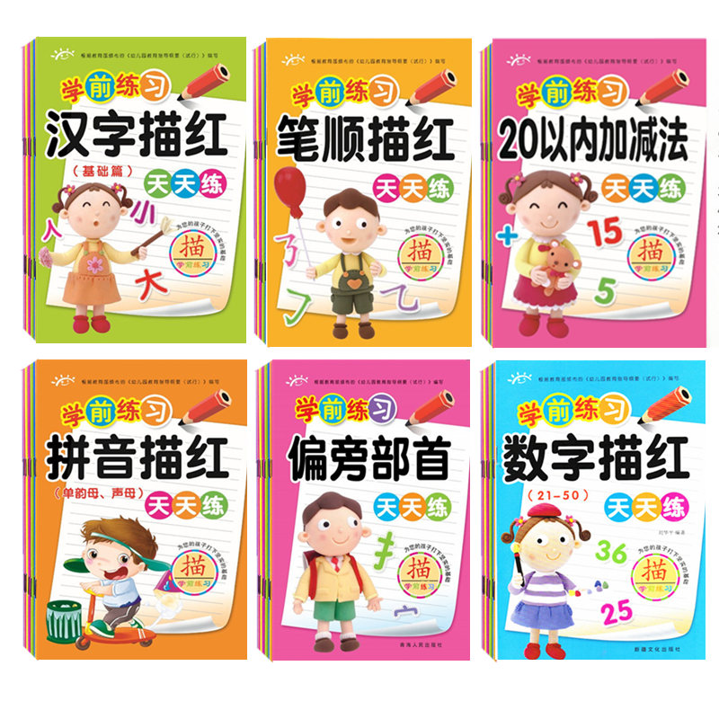 18pcs Chinese Characters Han Zi Pinyin Match Writing Books Exercise Book Learn Chinese Kids Beginners Preschool Workbook