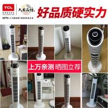 Electric Fan Household Tower Fan Mechanical Energy Saving Floor Fan Shaking Head Silent Building Desktop Vertical Leafless Fan
