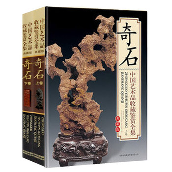 2pcs A complete collection of Chinese art collection and appreciation Wenwan antique collection textbook