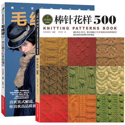 2pcs Rod Shape 500+ Wool Ball 17 Challenge Luxurious Shawl Knitting Book