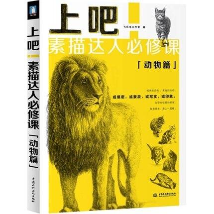 Animaux Tigre Lion Chat Léopard Technique Croquis Art Livre (Édition Chinoise)