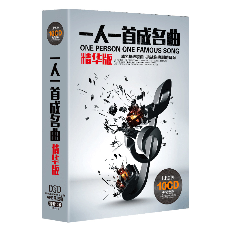 One Person One Famous Song Chinese Classic old songs 10 CD/box 15 6 ноутбук acer extensa ex2540 32nq nx efher 027 черный