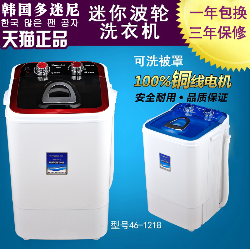 Xpb46 1218 mini washing machine small washing machine belt in washing machines from home - Small space washing machines set ...