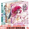Sansheng III Ten Li Peach Blossom Comics Chinese Characters Novel Storybook Myth Romantic Love Ancient Fantasy