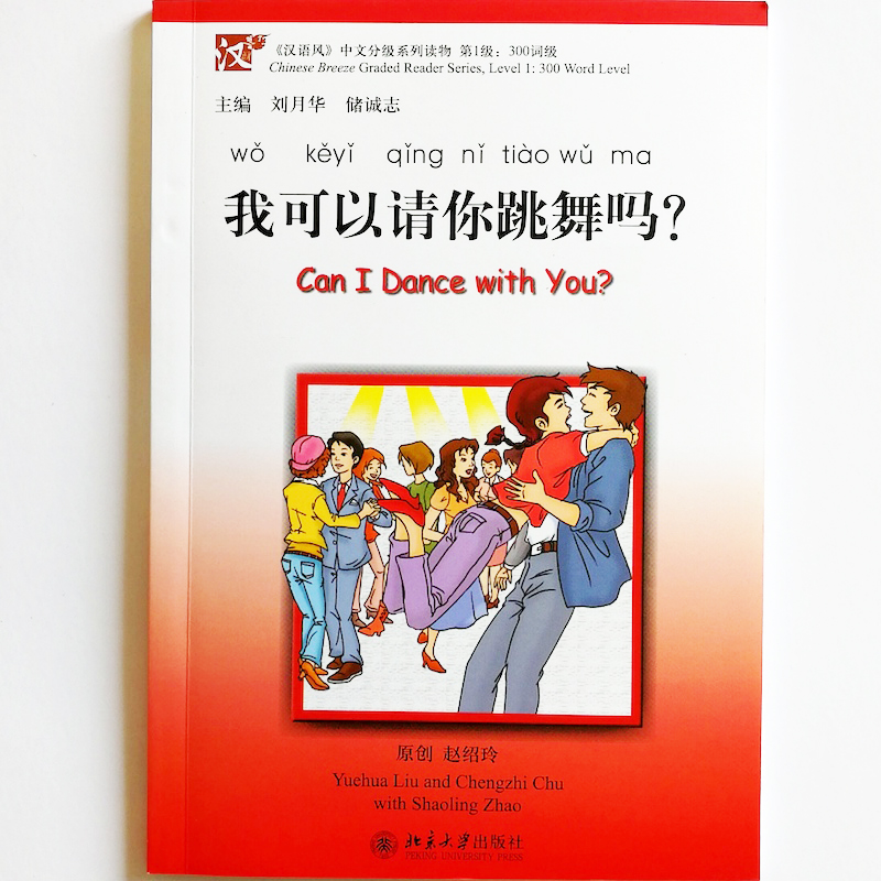 Can I Dance With You?  Chinese Reading Books Chinese Breeze Graded Reader Series Level 1:300 Word Level (1CD)