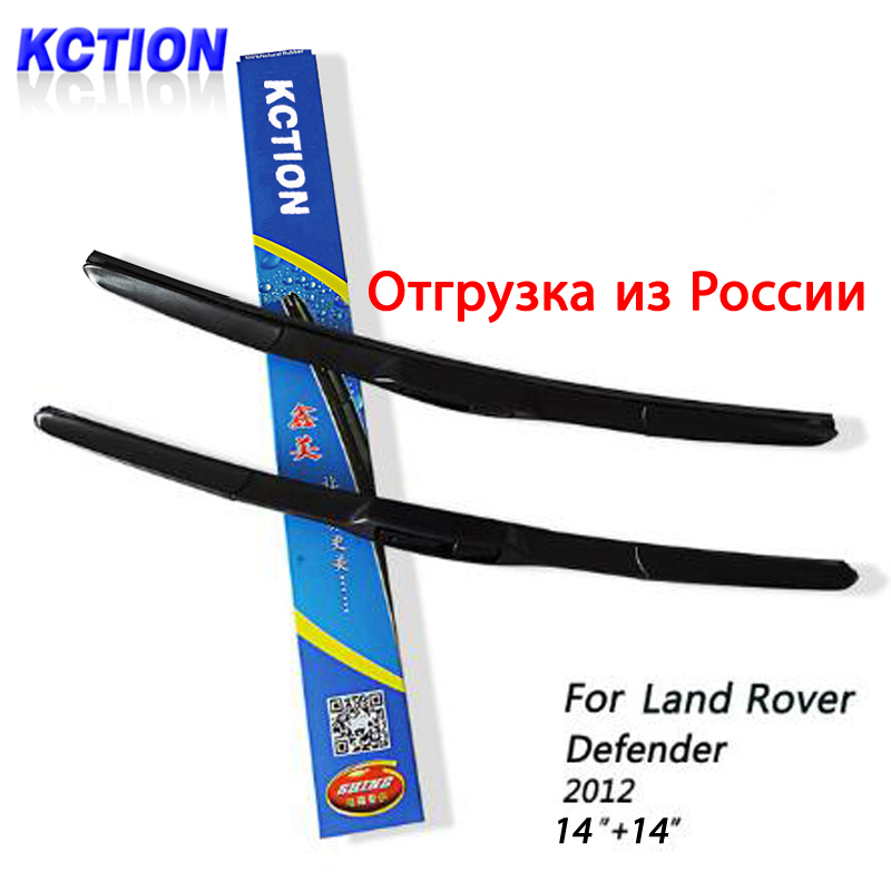 KCTION Car Windshield Wiper Blade For Land Rover Defender(2012),14+14,Natural rubber, Three-segmental type , Car Accessories