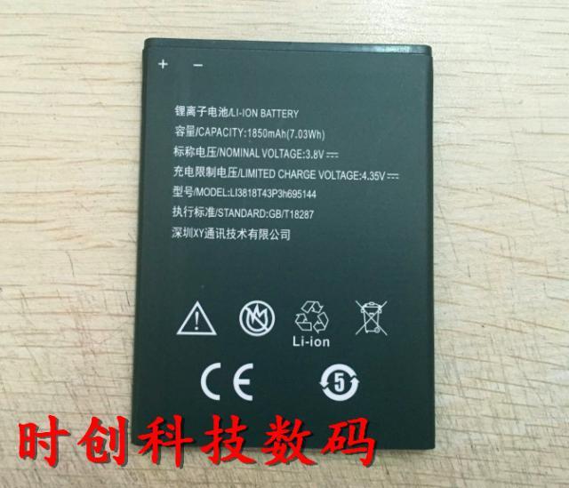 Аккумулятор для телефона Li3818T43P3h695144 3,8 в 1850 мАч для ZTE V830w Kis 3 Max для ZTE Blade G Lux